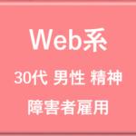 Web系30代男性精神障害者雇用