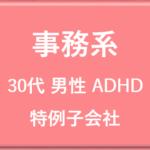 事務系30代男性ADHD特例子会社
