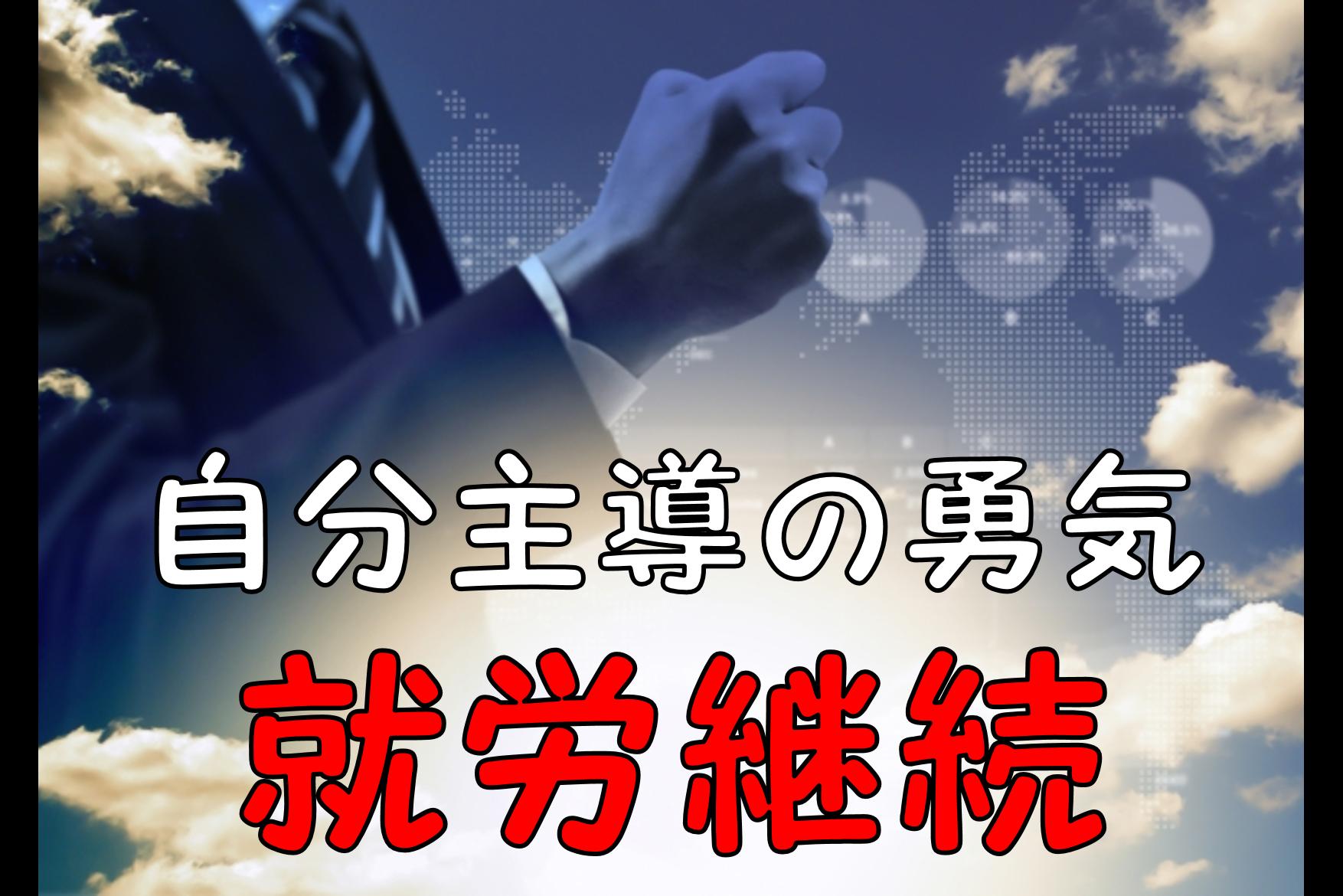 自分主導になる勇気~メンバーさんの記事~