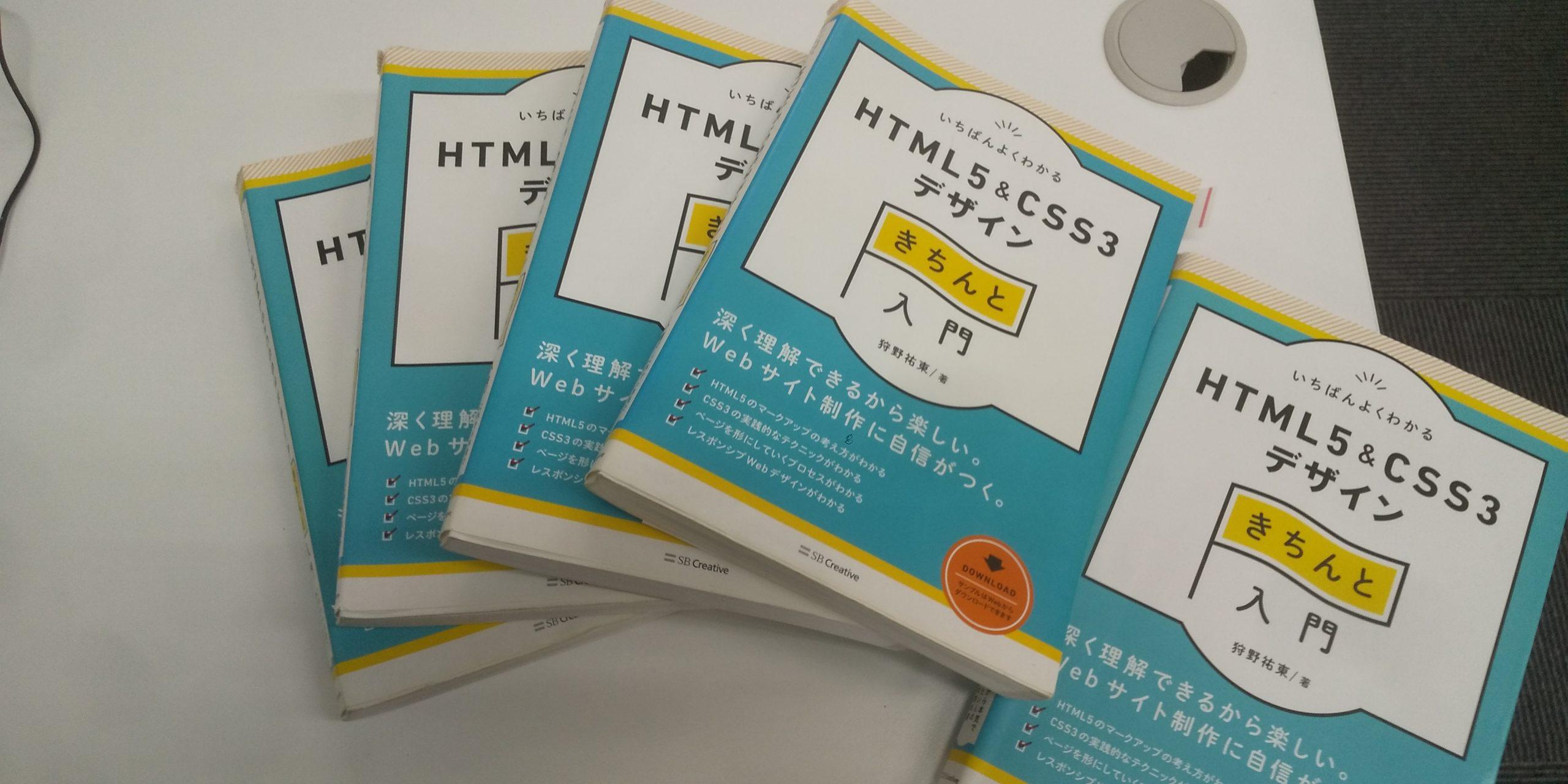 HTML5&CSS3デザインきちんと入門