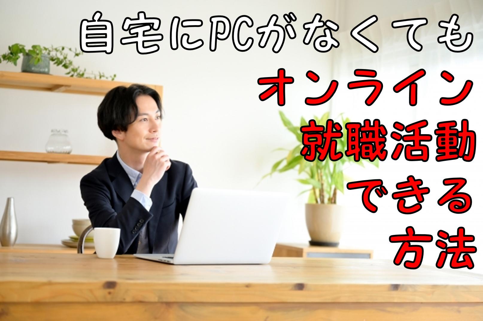 自宅でPCがなくても就職活動をオンラインで進められる方法