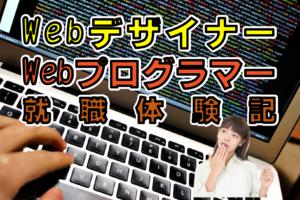 就職体験記Webデザイナープログラマー