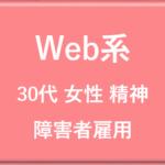Web系システム開発