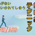 ASD/ADHD好印象テクニック