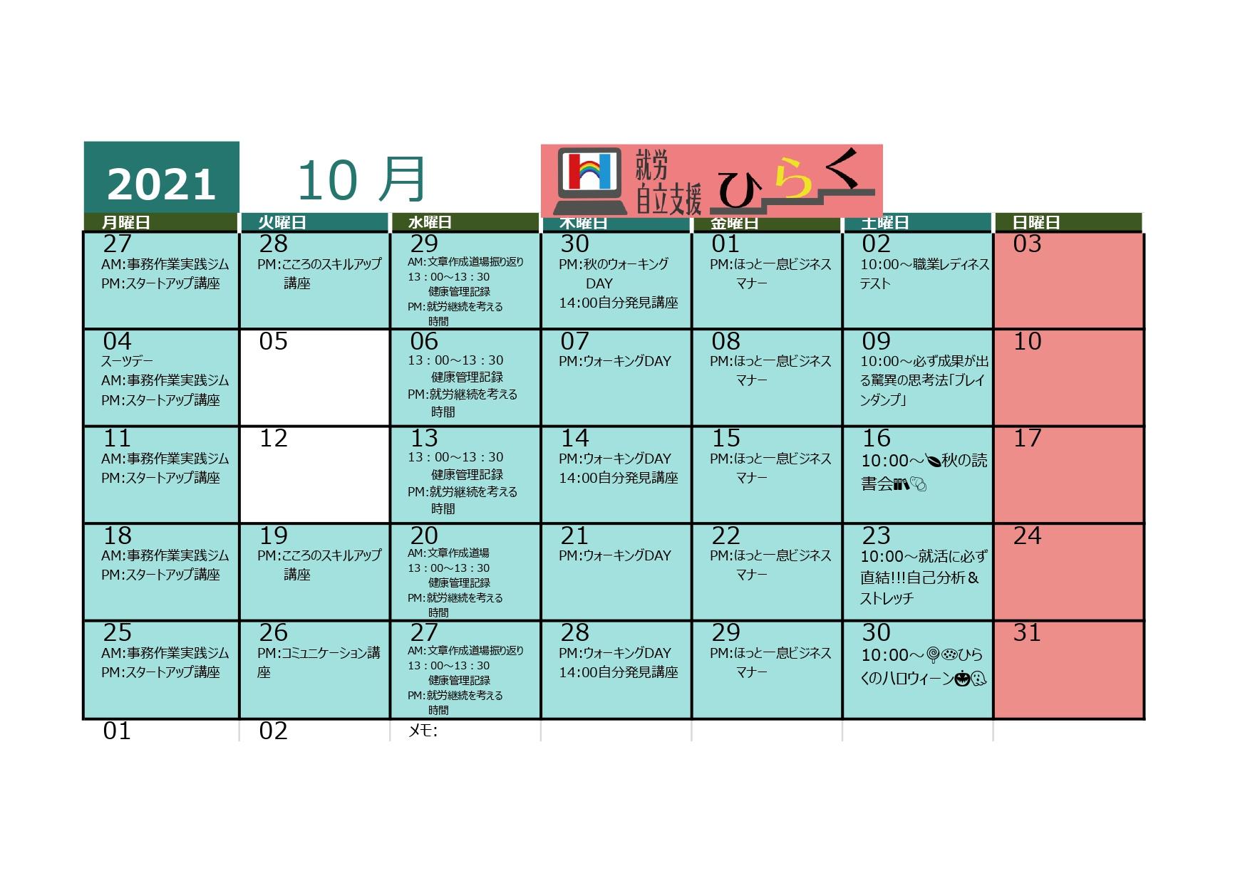 就労・自立支援ひらく10月イベントスケジュール