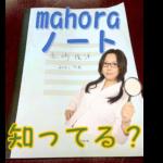 mahoraノート