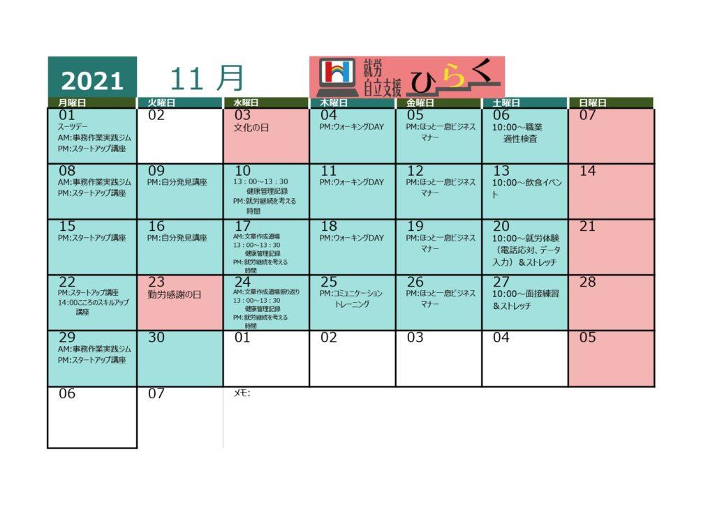 就労・自立支援ひらく11月イベントスケジュール